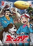 恐竜探険隊ボーンフリー VOL.2[DVD]