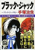 ブラック・ジャックブラックジャック病 (AKITA TOP COMICS500)
