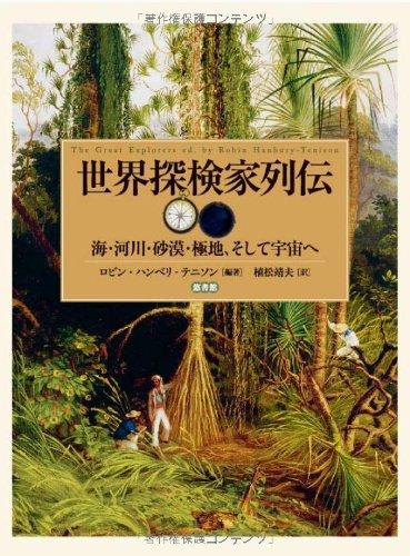 世界探検家列伝―海・河川・砂漠・極地、そして宇宙へ―