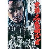 実録・広島四代目 第一次抗争編 [DVD]