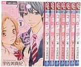 ココロ・ボタン コミック 1-8巻セット (フラワーコミックス)