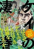 ケイの凄春 足跡編 (キングシリーズ 漫画スーパーワイド)
