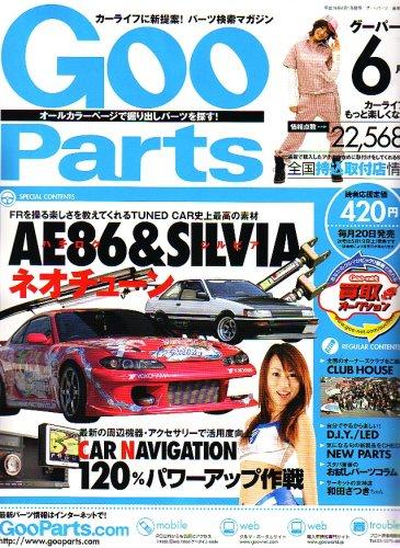 Goo Parts (グーパーツ) 2007年 06月号 [雑誌]