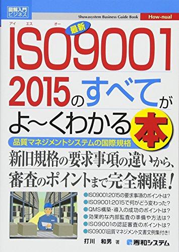 図解入門ビジネス最新ISO9001 2015のすべてがよ~くわかる本 (How-nual図解入門ビジネス)の詳細を見る