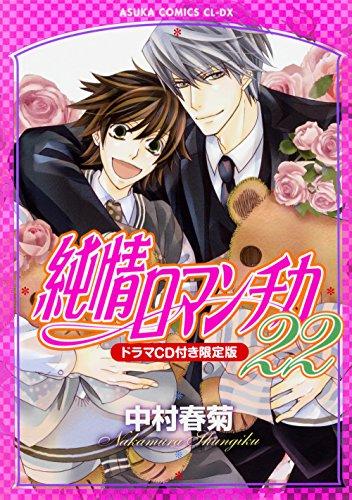 純情ロマンチカ 第22巻 ドラマCD付き限定版 (あすかコミックスCL-DX)の詳細を見る