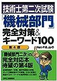 技術士第二次試験「機械部門」完全対策&キーワード100(第4版)