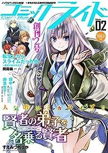 [雑誌] コミックライド Vol.01-02