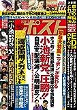 週刊ポスト 2017年 3月31日号 [雑誌]