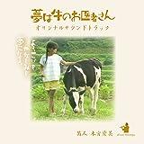 夢は牛のお医者さん オリジナルサウンドトラック