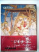 世界美術全集〈1〉ジオット (1977年)