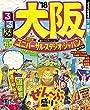 るるぶ大阪'18 (るるぶ情報版 (国内))