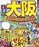 るるぶ大阪'18 (るるぶ情報版(国内))