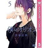 僕のオリオン 5 (マーガレットコミックスDIGITAL)