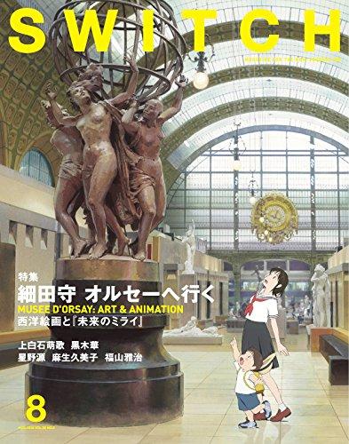 SWITCH Vol.36 No.8 細田守 オルセーへ行く ――西洋絵画と『未来のミライ』