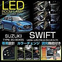 【調光・調色可】LEDルームランプキットCセット/3点 ナンバー灯:8000K/純白色 スズキ スイフト【型式:ZC/ZD#3S】