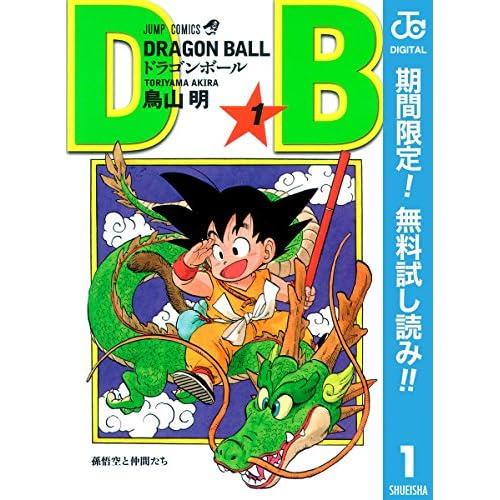 DRAGON BALL 1(期間限定無料)