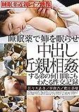 睡眠薬で姉を眠らせ中出し近親相姦する弟の何日間にもわたる性交記録 [DVD]