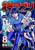 神アプリ 8 (ヤングチャンピオンコミックス)
