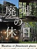 廃墟の休日[YRXJ-32001/3][Blu-ray/ブルーレイ]