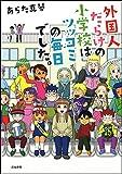 外国人だらけの小学校はツッコミの毎日でした。 (本当にあった笑える話) / あらた真琴 のシリーズ情報を見る