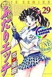 [カラー版]ふたりエッチ 29 (ジェッツコミックス)