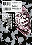 シマウマ 17 (ヤングキングコミックス) 画像