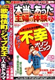 本当にあった主婦の体験 2008年 07月号 [雑誌]