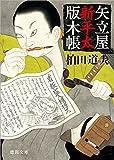 矢立屋新平太版木帳 (徳間文庫)