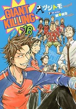 GIANT KILLING(16) (モーニングコミックス)