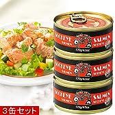 カナダ紅鮭缶詰3缶セット