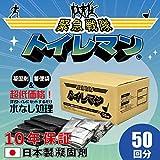 トイレマン 非常用 簡易トイレ 凝固剤 汚物袋付 50回分 【日本製 10年保存】 防災 災害 緊急