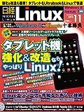 日経 Linux (リナックス) 2012年 11月号 [雑誌]