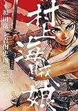村上海賊の娘(2) (ビッグコミックス)