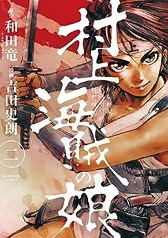 村上海賊の娘 第01-02巻 [Murakami Kaizoku no Musume vol 01-02]