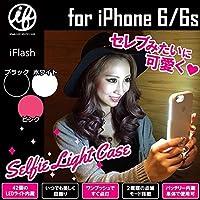 iFlash for iPhone 6/6s セルフィーライト付きスマホケース ピンク 【人気 おすすめ 】
