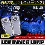 プリウス 30系 LED インナーランプ 2個セット ブルー 純正交換