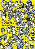 さかな&ねこ / 森井 ケンシロウ のシリーズ情報を見る