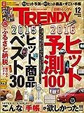 日経トレンディ 2015年 12月号 [雑誌]