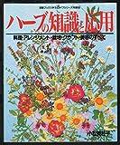 ハーブの知識と応用―料理・アレンジメント・栽培・クラフト・美容のすべて (素敵ブックス 39 マイライフシリーズ特集版)