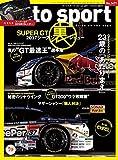AUTO SPORT 2018年 12/29号 No.1471 【特別付録】スーパーGT 2018 カレンダー
