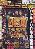 必勝本 THE MOVIE (<DVD>)