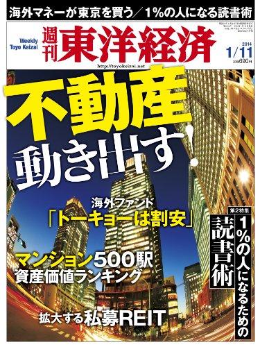週刊 東洋経済 2014年 1/11号 [雑誌]の詳細を見る