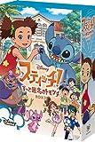 スティッチ!〜ずっと最高のトモダチ〜 BOX2 [DVD]