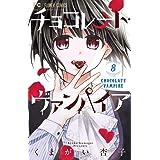 チョコレート・ヴァンパイア (8) (フラワーコミックス)