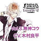 DIABOLIK LOVERS ドS吸血CD 無神家5th Eternal Blood Vol.3 無神コウ CV.木村良平