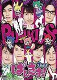 ぱんきす! 3次元 [DVD]