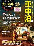 カーネル 2019早春号 vol.42 (車中泊を楽しむ雑誌)