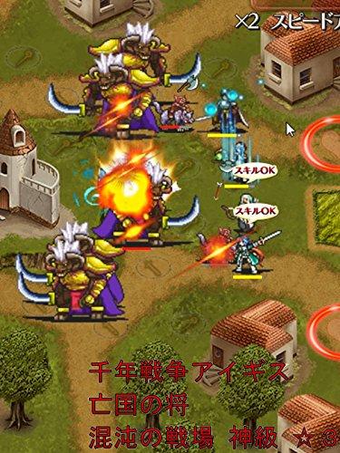 ビデオクリップ: 千年戦争アイギス 亡国の将 混沌の戦場 神級 ☆3