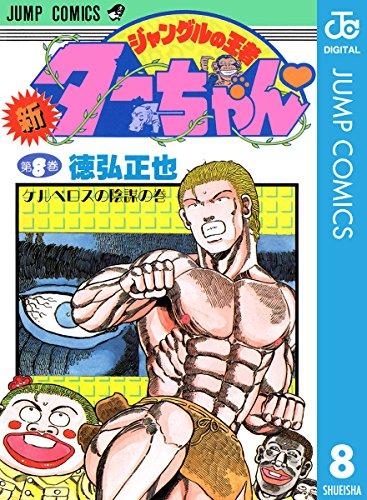 新ジャングルの王者ターちゃん 8 (ジャンプコミックスDIGITAL)