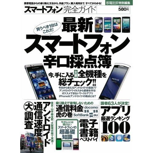 スマートフォン完全ガイド 【最新スマートフォン辛口採点簿】 (100%ムックシリーズ)